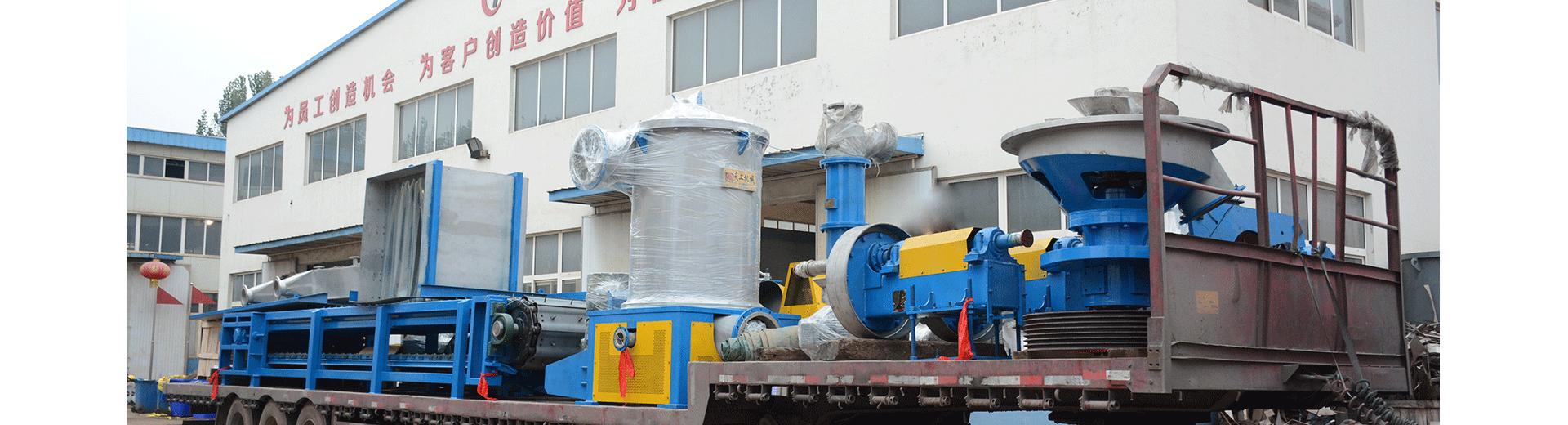 制浆造纸机械